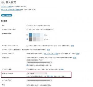 WordPress.comの管理画面